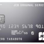 JCBプラチナカードが新たに募集受付を開始!気になるスペックや入会条件は?ザ・クラスやゴールドとの違いなど