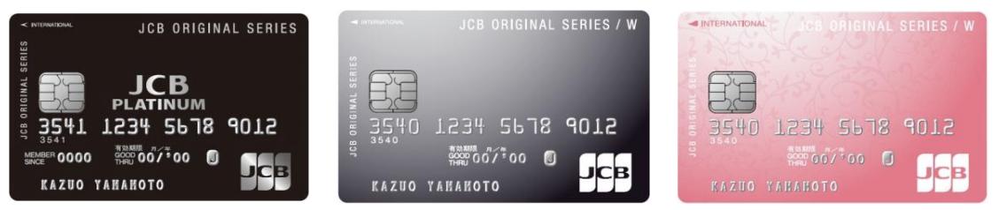 JCB オリジナルシリーズ、新券種(プラチナ他)