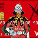 シャア専用VISAカード 年会費無料!2つのデザインから選べるガンダム、シャアファン必見のカード