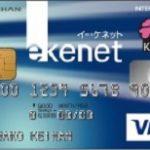 e-kenet VISA カード(京阪カード)2種類のポイントが付与される!京阪グループ利用にお得なカード
