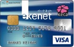 e-kenet VISA カード(京阪カード)