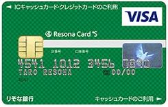りそなカードセゾン一体型ICキャッシュカード 緑