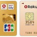 楽天プレミアムカードと楽天ゴールドカードの違いを徹底比較!どちらがお得?