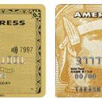 アメリカンエキスプレスとセゾンアメックスの違い、特典や保険、サービスの違いはあるのか
