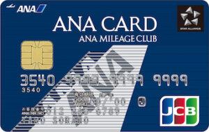 ANA JCB(一般カード)