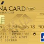ANA JCB ワイドゴールドカード