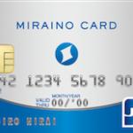 ミライノカード 住信SBIネット銀行で手数料無料の優遇あり