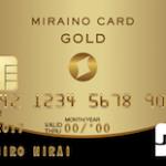 ミライノカードGOLD 住信SBIネット銀行で手数料無料の優遇あり!JCBのゴールドサービスもアリ