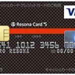 りそなカードセゾン一体型ICキャッシュカード ロードサービスが割安で受けられるキャッシュカード一体型カード