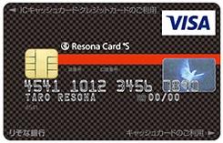 りそなカードセゾン一体型ICキャッシュカード 黒