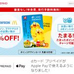 「dカード プリペイド」がApple Payに対応!docomoの携帯利用料と合算支払いが可能!