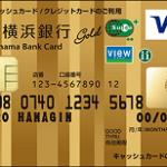 横浜バンクカードSuicaゴールド ATM手数料優遇!Suica機能が使え、ゴールドカードならではの補償も充実