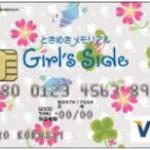 ときめきメモリアル Girl's Side VISAカード かわいいカードフェイスが人気!新規入会で限定アイテムも入手可能