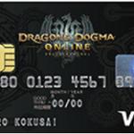 ドラゴンズドグマ オンライン VISAカード 新規入会でゲーム内アイテムが手に入る!海外旅行もカバーするカード