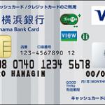 横浜バンクカードSuica キャッシュカード、Suica機能一体型でカードをまとめる!オートチャージ利用で便利