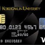國學院カード クラッシックカード 國學院関係者のためのカード!國學院に関する特典つき