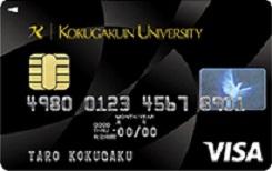 國學院カード