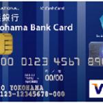 横浜バンクカード(VISA・MASTER) 年会費無料で学生や主婦で申込可能!キャッシュカード一体型でATM手数料優遇あり