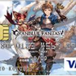 グランブルーファンタジー VISAカード 人気ゲームがカードに登場!入会でレアキャラ獲得、