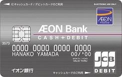 イオン銀行デビット