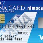 ANA VISA nimocaカード 飛行機も電車もショッピングにも1枚で対応!ANAマイルがどんどん貯まるカード