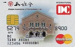 如水会会員カード