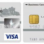 三井住友ビジネスカード(クラシック)とfor onwersカードの違いを徹底比較!どちらがおすすめの法人カードなのか?