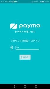 paymoの使い方