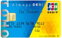 東邦Always デビットカード
