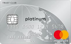 TRSUT CLUB プラチナマスターカード