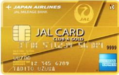 JALアメリカンエキスプレスClub-Aゴールドカード