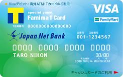 ファミマTカードVisaデビット付キャッシュカード