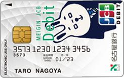 めいぎんJCBデビットカード