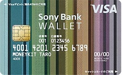 Sony Bank WALLET Visaデビットカード