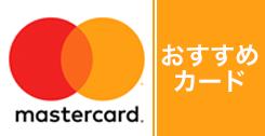 Mastercardブランドのおすすめ