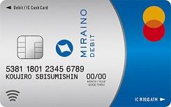 ミライノデビット(Mastercard)