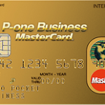 P-one Business MasterCard 年会費実質無料で還元率0.6%!キャッシングも可能