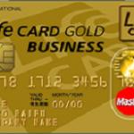 ライフカードゴールドビジネスライト 開業後すぐでも発行できる法人向けゴールドカード!ラウンジ利用や保険などが充実