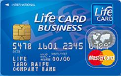 ライフカードビジネスライト 年会費永年無料!フリーランスでも発行できる法人カード