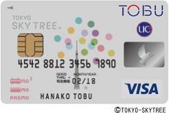 東京スカイツリー東武カードPASMO