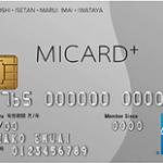 MICARD+(エムアイカード プラス) 三越伊勢丹グループで最大10%還元!初年度年会費無料で即日発行