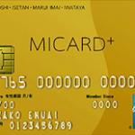 MICARD+GOLD(エムアイカード プラス ゴールド)