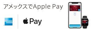 アメックス Apple Pay
