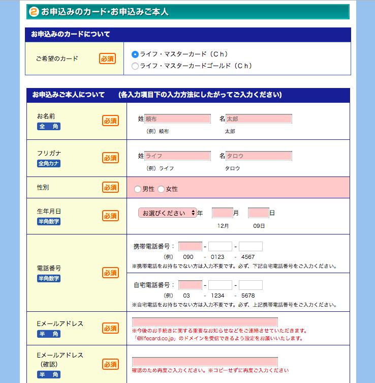 ライフカードCh(有料)申し込み画面