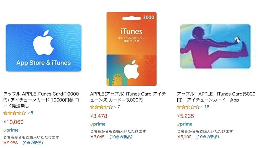 AmazonでITuneカードを買うと割高になる