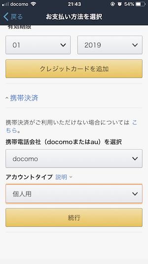 Amazonでd払い