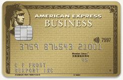 アメリカン エキスプレス ビジネス ゴールド