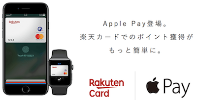 楽天カードApplePay