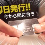 アクセスが多いおすすめカード紹介3