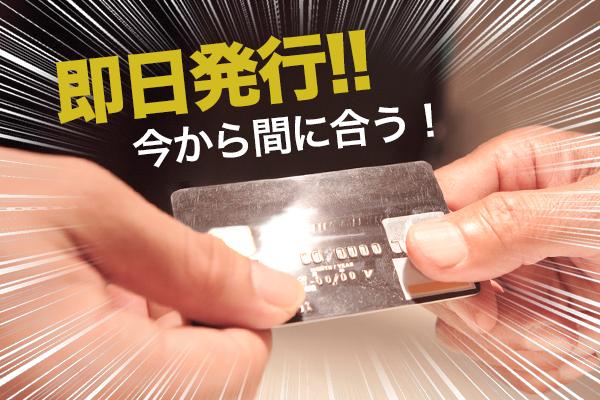 即日発行おすすめクレジットカード